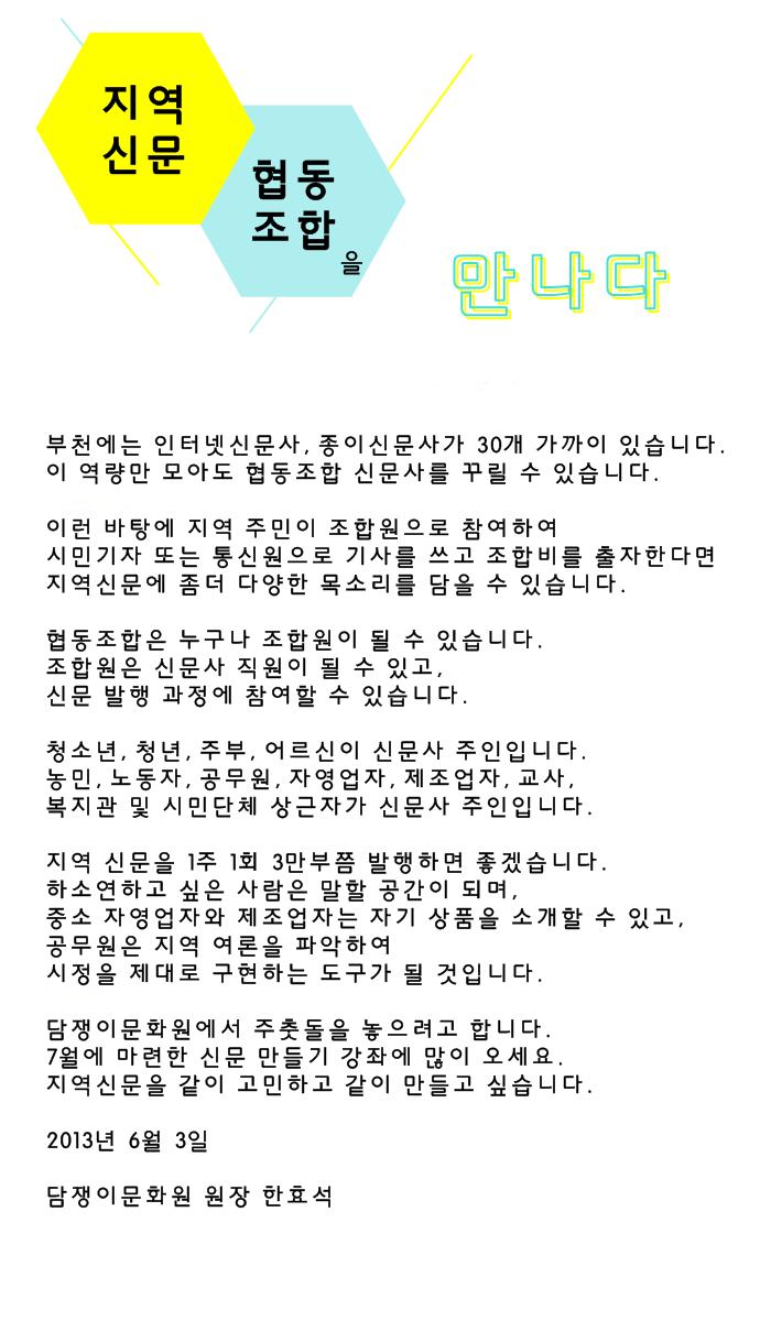 협동조합지역신문_시작