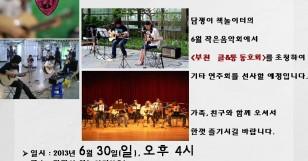 담쟁이 카페, 6월음악회, 30(일)오후4시