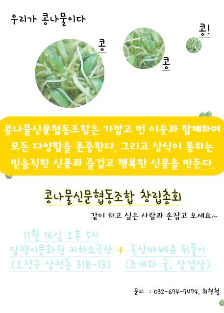 콩나물신문협동조합창립총회